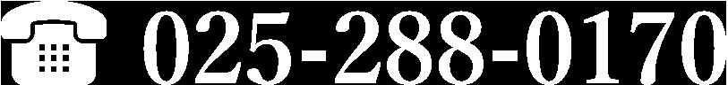 025-288-0170