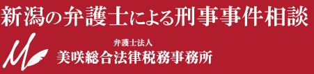 美咲総合法律事務所