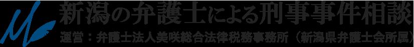 新潟の弁護士による刑事事件相談|弁護士法人美咲総合法律税務事務所